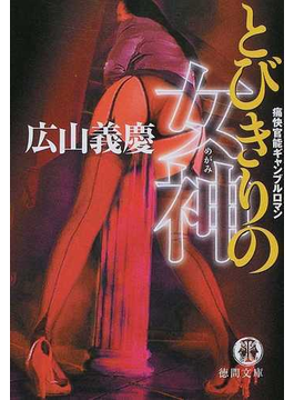 とびきりの女神(徳間文庫)
