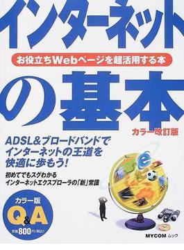 インターネットの基本 超ビギナーのパソコンQ&Aムック カラー改訂版