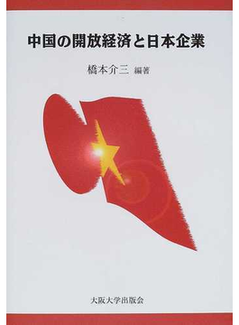 中国の開放経済と日本企業