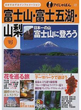 富士山・富士五湖・山梨 '03