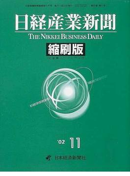 日経産業新聞縮刷版 2002年11月号