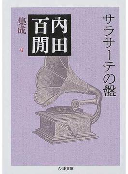 内田百間集成 4 サラサーテの盤(ちくま文庫)
