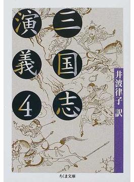 三国志演義 4(ちくま文庫)