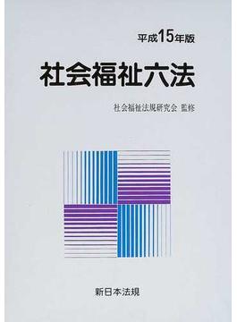 社会福祉六法 平成15年版