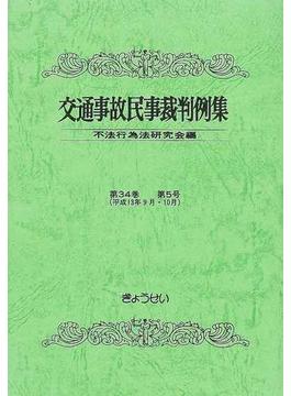 交通事故民事裁判例集 第34巻第5号 平成13年9月・10月