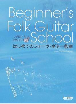 はじめてのフォーク・ギター教室