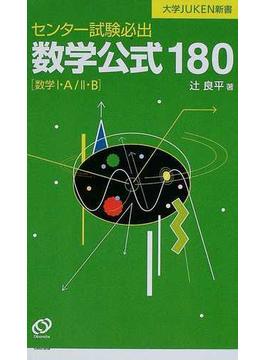 センター試験必出数学公式180 数学Ⅰ・A/Ⅱ・B
