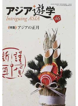 アジア遊学 No.46 〈特集〉アジアの正月