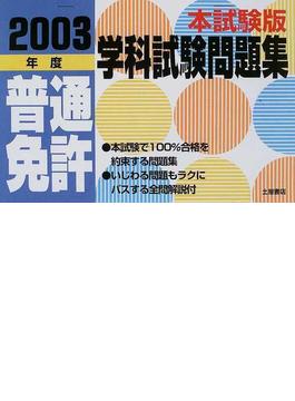 本試験版普通免許学科試験問題集 全問解説付 2003年度