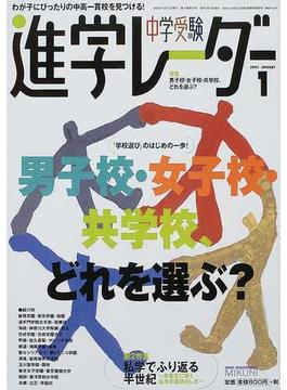 中学受験進学レーダー 2003−1 特集男子校・女子校・共学校、どれを選ぶ?