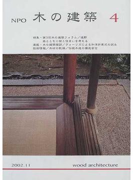 NPO木の建築 4(2002年11月)