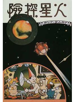 火星探険 復刻