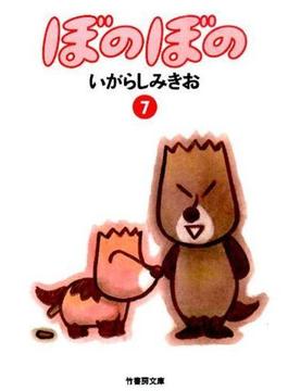 ぼのぼの 7(竹書房文庫)