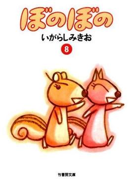 ぼのぼの 8(竹書房文庫)