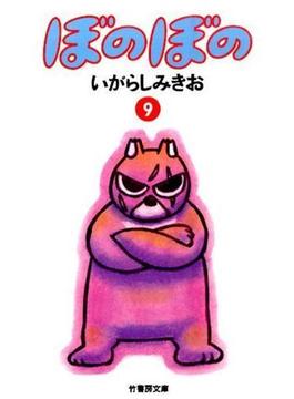 ぼのぼの 9(竹書房文庫)