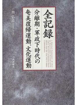 全記録分離期・軍政下時代の奄美復帰運動、文化運動