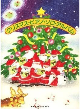 クリスマス・ピアノ・ソロ・アルバム