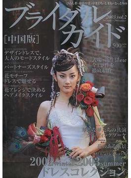 ブライダルガイド 中国版 2003Vol.2