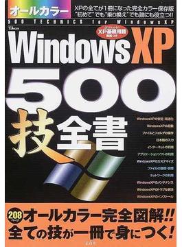 オールカラーWindowsXP 500技全書 XPパソコン活用全テクニック収録