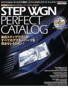 Step WGN perfect catalog ブランド別新旧ステップワゴン・パーフェクト・カタログ