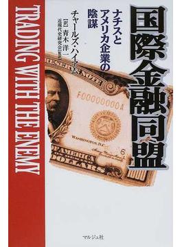 国際金融同盟 ナチスとアメリカ企業の陰謀