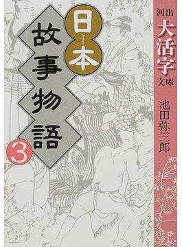 日本故事物語 3