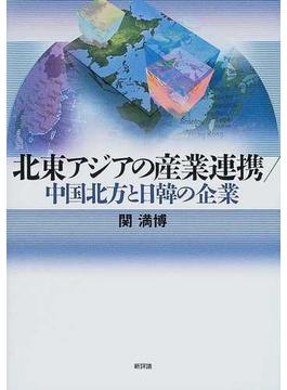 北東アジアの産業連携/中国北方と日韓の企業