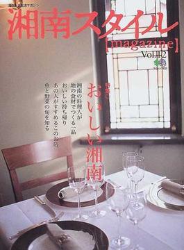 湘南スタイル〈magazine〉 Vol.12 特集・おいしい湘南(エイムック)