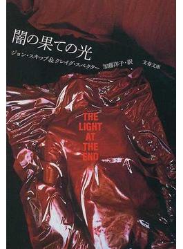 闇の果ての光(文春文庫)