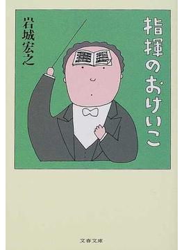 指揮のおけいこ(文春文庫)