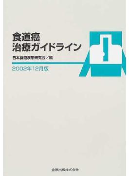 食道癌治療ガイドライン 2002年12月版