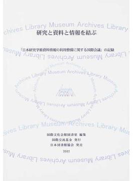 研究と資料と情報を結ぶ 「日本研究学術資料情報の利用整備に関する国際会議」の記録