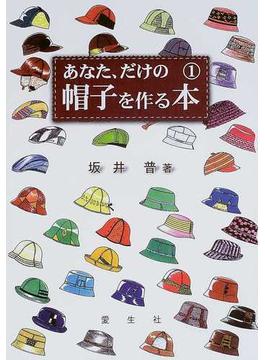 あなた、だけの帽子を作る本 1