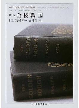 初版金枝篇 上(ちくま学芸文庫)