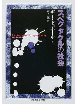 スペクタクルの社会(ちくま学芸文庫)