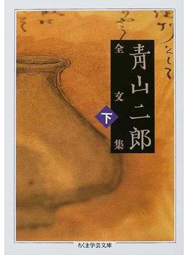 青山二郎全文集 下(ちくま学芸文庫)