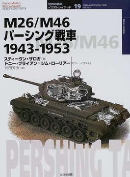 M26/M46パーシング戦車 1943−1953