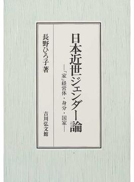 日本近世ジェンダー論 「家」経営体・身分・国家