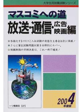 マスコミへの道 放送・通信・広告・映画編2004年度版