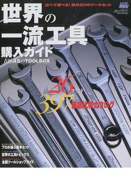 世界の一流工具購入ガイド 吉村誠也のTOOLBOX 比べて選べる!自分だけのツールセット