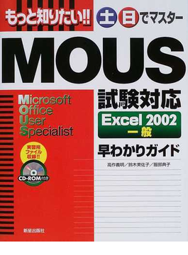 もっと知りたい!!土日でマスターMOUS試験対応Excel 2002一般早わかりガイド