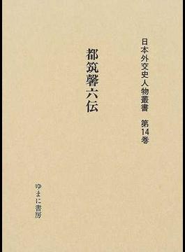日本外交史人物叢書 復刻 第14巻 都筑馨六伝