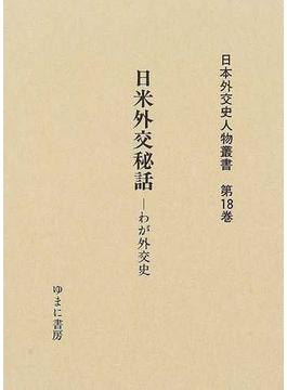 日本外交史人物叢書 復刻 第18巻 日米外交秘話