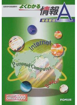 よくわかる情報A補助教材 Microsoft Office 2000 高等学校普通教科