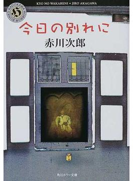 今日の別れに(角川ホラー文庫)