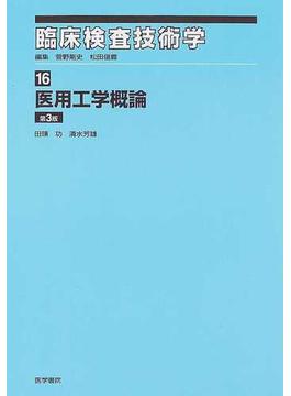 臨床検査技術学 第3版 16 医用工学概論
