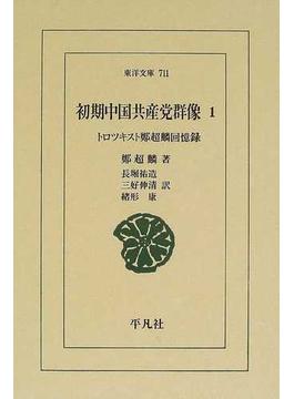 初期中国共産党群像 トロツキスト鄭超麟回憶録 1(東洋文庫)