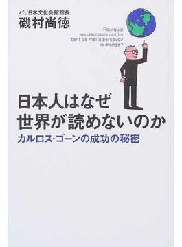 日本人はなぜ世界が読めないのか カルロス・ゴーンの成功の秘密