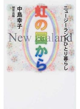 虹の国から ニュージーランドひとり暮らし