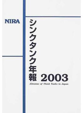 シンクタンク年報 2003